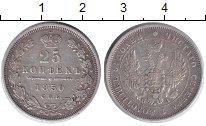 Изображение Монеты 1825 – 1855 Николай I 25 копеек 1850 Серебро XF
