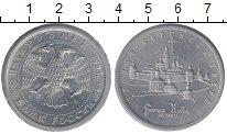 Изображение Монеты Россия 5 рублей 1993 Медно-никель UNC Троице - Сергиева ла