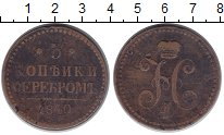 Изображение Монеты 1825 – 1855 Николай I 3 копейки 1840 Медь VF