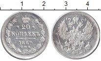 Изображение Монеты 1855 – 1881 Александр II 20 копеек 1869 Серебро XF СПБ НI
