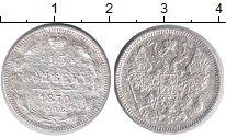 Изображение Монеты 1855 – 1881 Александр II 15 копеек 1870 Серебро VF СПБ НI