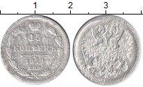 Изображение Монеты 1855 – 1881 Александр II 15 копеек 1879 Серебро VF-