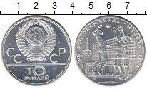 Изображение Монеты СССР 10 рублей 1979 Серебро UNC- XXII Олимпиада Москв