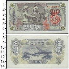 Изображение Боны Северная Корея 5 вон 1947  UNC-