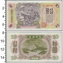 Изображение Банкноты Северная Корея 10 вон 1947  XF