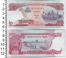Изображение Банкноты Камбоджа 500 риель 1998  XF «Храмовый комплекс А