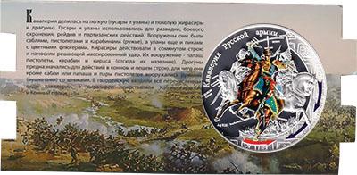 Изображение Подарочные монеты Ниуэ Кавалерия русской армии 2012 Серебро Proof
