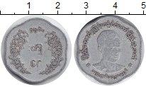 Изображение Барахолка Бирма 25 пайс 1966 Алюминий XF