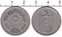 Изображение Барахолка Египет 5 миллим 1967 Алюминий XF-