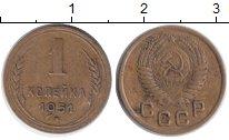 Изображение Монеты СССР 1 копейка 1951 Латунь VF