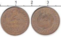 Изображение Монеты СССР 2 копейки 1932 Латунь VF