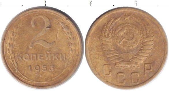 Картинка Монеты СССР 2 копейки Латунь 1953