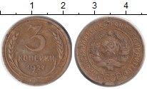 Изображение Монеты СССР 3 копейки 1927 Латунь VF