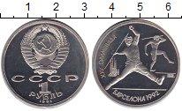 Изображение Монеты СССР 1 рубль 1991 Медно-никель Proof Олимпиада 1992 в Бар