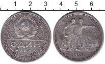 Изображение Монеты СССР 1 рубль 1924 Серебро VF ПЛ