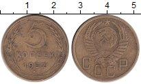 Изображение Монеты СССР СССР 1952 Латунь VF