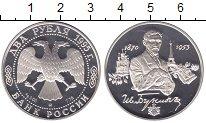 Изображение Монеты Россия 2 рубля 1995 Серебро Proof- Иван Бунин.