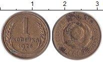 Изображение Монеты СССР 1 копейка 1926 Латунь VF