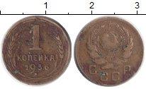 Изображение Монеты СССР 1 копейка 1936 Латунь VF