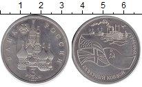 Изображение Монеты Россия 3 рубля 1992 Медно-никель UNC- Северный конвой.