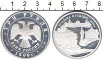 Изображение Монеты Россия 3 рубля 1999 Серебро Proof- Усадьба Кусково ммд