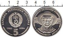 Изображение Монеты Болгария 5 лев 1988 Медно-никель UNC