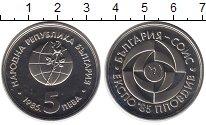 Изображение Монеты Болгария 5 лев 1985 Медно-никель UNC ЭКСПО - 85. Пловдив.