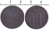 Изображение Монеты 1825 – 1855 Николай I 1 копейка 1854 Медь VF