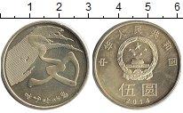 Изображение Монеты Китай 5 юаней 2014 Латунь UNC-