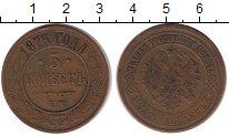 Изображение Монеты Россия 1855 – 1881 Александр II 5 копеек 1875 Медь XF