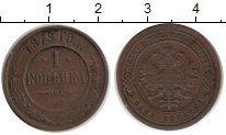 Изображение Монеты 1855 – 1881 Александр II 1 копейка 1879 Медь XF