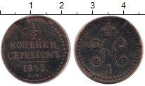 Изображение Монеты 1825 – 1855 Николай I 1/2 копейки 1843 Медь XF