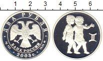 Изображение Монеты Россия 2 рубля 2003 Серебро Proof- Близнецы