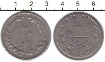 Изображение Монеты Иран 20 риалов 1980 Медно-никель XF