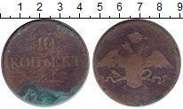 Изображение Монеты 1825 – 1855 Николай I 10 копеек 0 Медь F