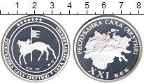 Изображение Монеты Россия жетон 0 Серебро Proof Республика Саха (Яку