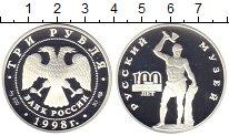 Изображение Монеты Россия 3 рубля 1998 Серебро Proof 100 - летие  Русског