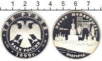 Изображение Монеты Россия 3 рубля 1999 Серебро Proof Юрьев монастырь. Нов