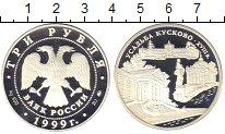 Изображение Монеты Россия 3 рубля 1999 Серебро Proof Усадьба Кусково. XVI