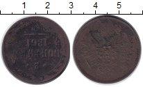 Изображение Монеты 1855 – 1881 Александр II 2 копейки 1861 Медь XF