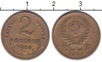 Изображение Монеты СССР 2 копейки 1938 Медь XF