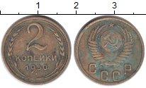 Изображение Монеты СССР 2 копейки 1950 Медь XF