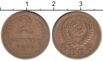 Изображение Монеты СССР 2 копейки 1953 Медь XF