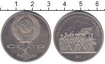 Изображение Монеты СССР 1 рубль 1987 Медно-никель Proof- 175 - летие Бородинс