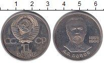 Изображение Монеты СССР 1 рубль 1984 Медно-никель Proof- СТАРОДЕЛ. А.С. Попов