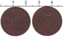 Изображение Монеты 1855 – 1881 Александр II 1 копейка 1856 Медь XF