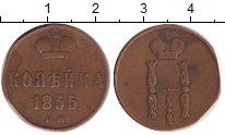 Изображение Монеты 1825 – 1855 Николай I 1 копейка 1855 Медь XF