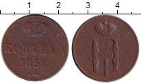 Изображение Монеты 1825 – 1855 Николай I 1 копейка 1855 Медь VF