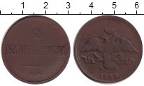 Изображение Монеты 1825 – 1855 Николай I 2 копейки 1838 Медь XF