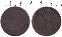 Изображение Монеты 1855 – 1881 Александр II 2 копейки 1860 Медь XF